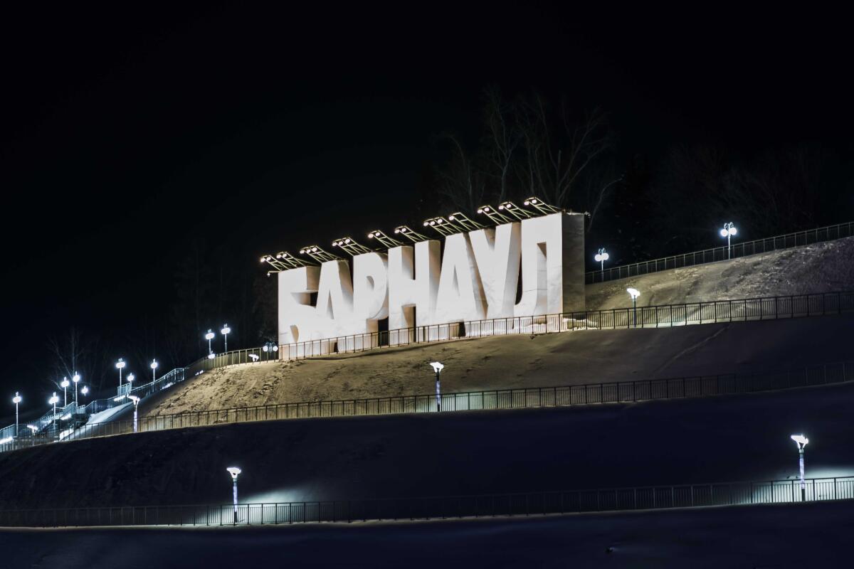 Город Барнаул вывеска