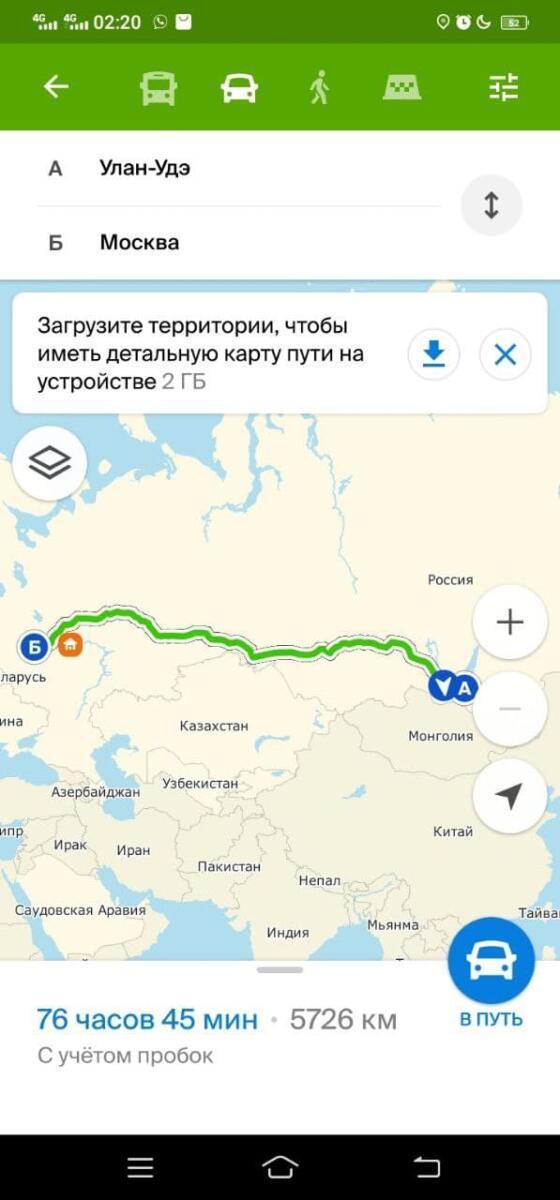 Работа программы 2GIS по прокладке маршрута от города Улан-Удэ до Москвы. Экран телефона.