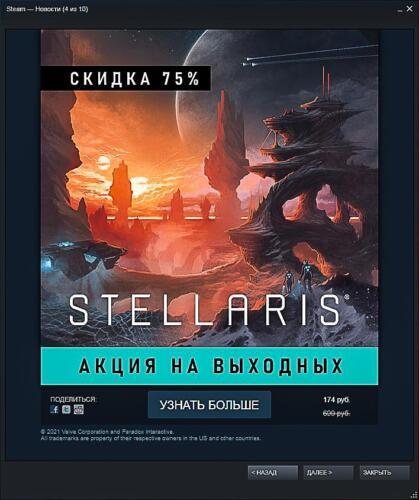 Скриншот рекламы из Steam