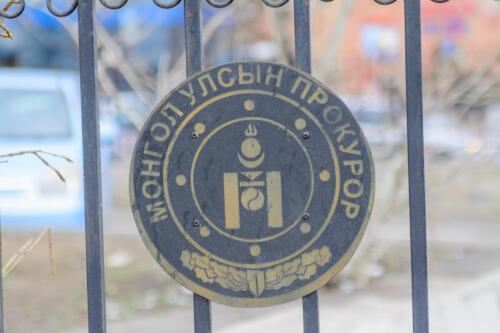 Прокуратура Монголии