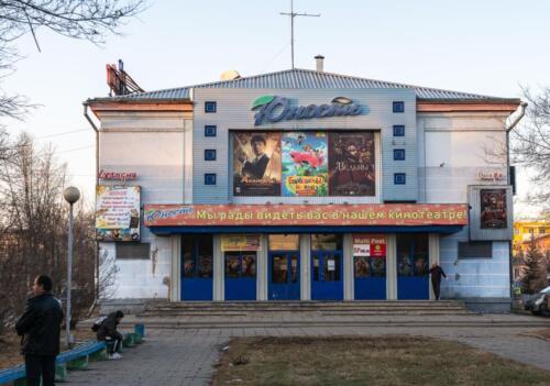 Кинотеатр юность. Шелехов